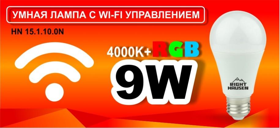 "LED лампа RGB 9W серии ""Standard"""