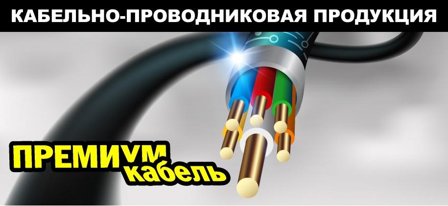 """Кабельно-проводниковая продукция ТМ """"ПРЕМИУМ"""""""