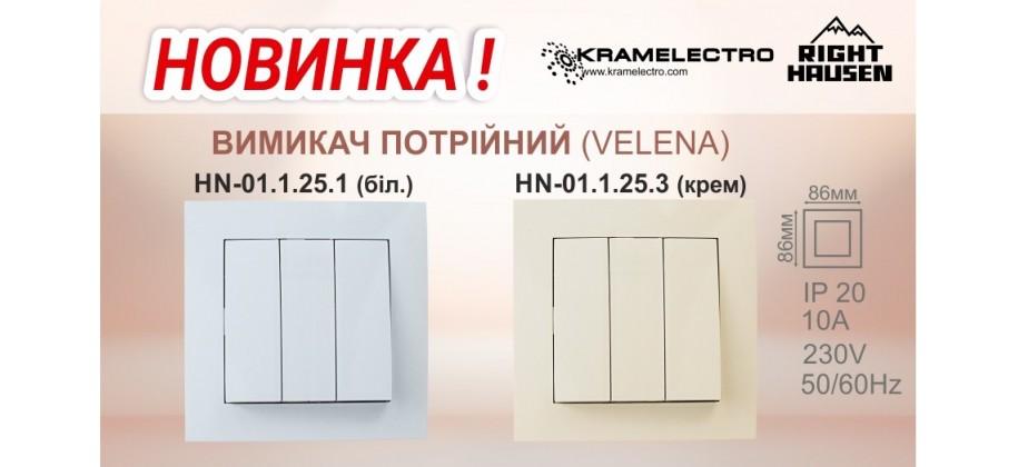 """Выключатель 3-й """"Velena"""""""