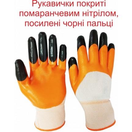 Перчатки, покрытые оранжевым нитрилом, усиленные черные пальцы  NEW