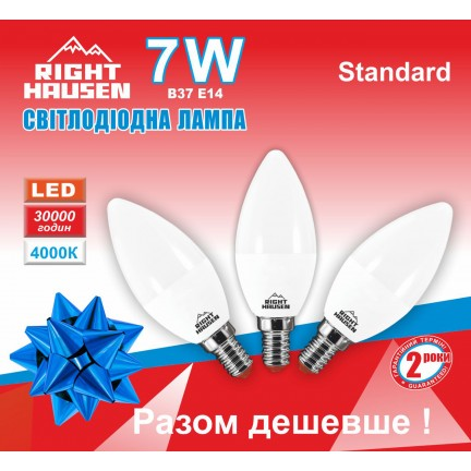 КОМПЛЕКТ АКЦИОННЫЙ Лампа RIGHT HAUSEN LED Standard СВЕЧА 7W E14 4000K, G45 HN-159110 (3 штуки в комплекте)