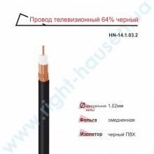 Провод телевизионный RIGHT HAUSEN 64% медь черный  HN-141032
