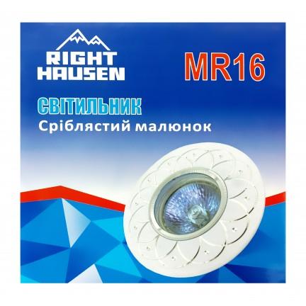 Светильник встраиваемый MR16 RIGHT HAUSEN серебряный рисунок белый HN-276041