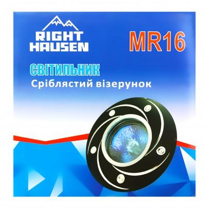 Светильник встраиваемый MR16 RIGHT HAUSEN серебряный узор черный HN-276032