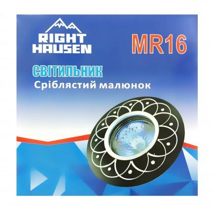 Светильник встраиваемый MR16 RIGHT HAUSEN серебряный рисунок черный HN-276042