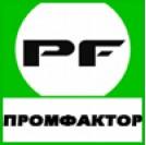 ПромФактор